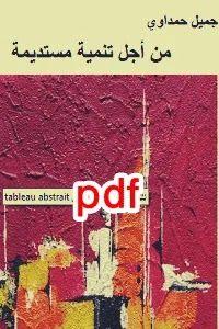 كتاب علم إجتماع التنمية من أجل تنمية مستدامة Pdf Sociology Books Development