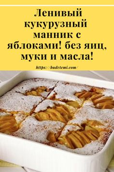 Banana Bread, Mashed Potatoes, Food And Drink, Healthy Eating, Cooking Recipes, Favorite Recipes, Sweets, Beef, Gluten