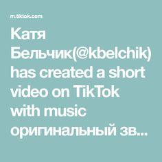 Катя Бельчик(@kbelchik) has created a short video on TikTok with music оригинальный звук. Теперь БЕЗЕ точно ПОЛУЧИТСЯ! Рецепт для удобства в комментариях 👉🏻 #рек #рецепты #безе #безерецепт #кондитер #быстрыерецепты #нерек #еда #готовим Im A Loser, Devilman Crybaby, Music, Jin, Minecraft, Eyeliner, Middle, Kpop, Makeup