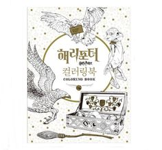 Harry Potter Official Coloring Book Korean Version Stress Relieving Relaxing