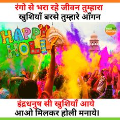 Happy Holi Shayari, Holi Images for Friends and Family YourHindiQuotes Holi Shayari Hindi, Happy Holi Shayari, Holi Wishes Messages, Happy Holi Wishes, Holi Images, Friends Image, Happy Quotes, Movie Posters, Happiness Quotes