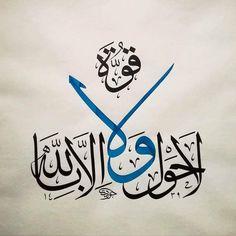 Arabic Calligraphy Painting, Caligraphy Art, Name Design Art, Calligraphy Artwork, Calligraphy, Art, Islamic Artwork, Islamic Calligraphy Painting, Patina Art
