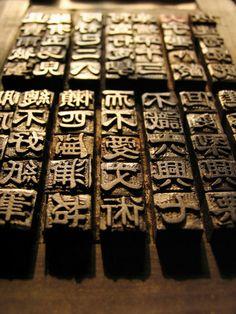 Calligraphy and traditional printing, China.
