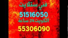 محل ستلايت الفروانبة 55306090 بالكويت