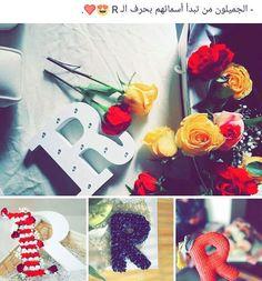 صحيح 😍😚 Alphabet Wallpaper, Name Wallpaper, Love My Best Friend, Stylish Alphabets, Tattoo Lettering Fonts, Most Beautiful Gardens, Alphabet Design, Calligraphy Letters, Mother Quotes