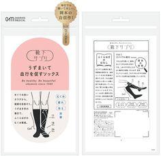 靴下サプリ デザイン - Google 検索