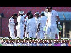 Bangladesh vs England: দবতয় দনট টইগরদর হলন   Bangladesh Cricket news today 2016 [Sports Agent]  বসতরত ভডওত...  পরতদনর খলধলর সবখবর পত আমদর চযনলট সবসকরইব করন...  subscribe our channel: https://www.youtube.com/channel/UCnI_bl2zK6uBrIoyYjQMisA   Bangladesh vs England 1st Test Highlights Bangladesh vs England 1st Test Bangladesh vs England 1st Test day 1 Bangladesh vs England 1st Test day 2 Bangladesh vs England 1st Test day 3 Bangladesh vs England 1st Test day 4 Bangladesh vs England 1st Test…