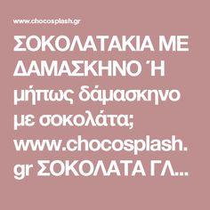 ΣΟΚΟΛΑΤΑΚΙΑ ΜΕ ΔΑΜΑΣΚΗΝΟ Ή μήπως δάμασκηνο με σοκολάτα; www.chocosplash.gr ΣΟΚΟΛΑΤΑ ΓΛΥΚΑ ΖΑΧΑΡΟΠΛΑΣΤΙΚΗ ΣΥΝΤΑΓΕΣ ΜΑΓΕΙΡΙΚΗ Chocolate, Chocolates, Brown