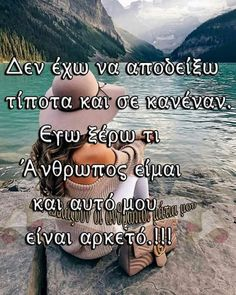 Unique Quotes, Best Quotes, Wisdom Quotes, Life Quotes, Greek Culture, Greek Words, Greek Quotes, Holidays And Events, Deep Thoughts