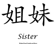 Chinese symbol for Sister - perfect idea for SWAP for Girl Scout Thinking Day for China Chinese Symbol Tattoos, Japanese Tattoo Symbols, Japanese Symbol, Japanese Tattoo Designs, Chinese Symbols, Chinese Writing, Chinese Words, Japanese Words, Tatouage Amour Éternel