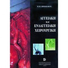 Αγγειακή και Ενδοαγγειακή Χειρουργική Kai, Chicken