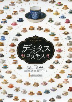 デミタス コスモス 宝石のきらめき★カップ&ソーサー poster