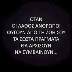 365 Quotes, Love Quotes, Funny Quotes, Cool Words, Wise Words, Funny Phrases, Greek Quotes, New Me, Real Life