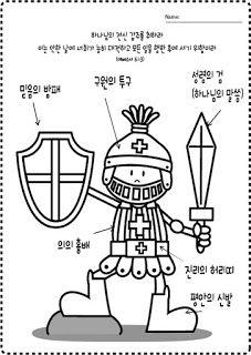 Jacob Cho's Co-evolution: 하나님의 Cute Drawings, Bible, Lettering, Comics, Evolution, Wedding, Beautiful Drawings, Biblia, Valentines Day Weddings