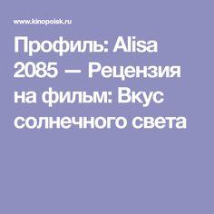 Профиль: Alisa 2085 — Рецензия на фильм: Вкус солнечного света