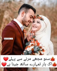 Love is beautifull gift. Love Poetry Images, Mahi Mahi, Love Quotes, Couple Photos, My Love, Couples, Movies, Movie Posters, Gift