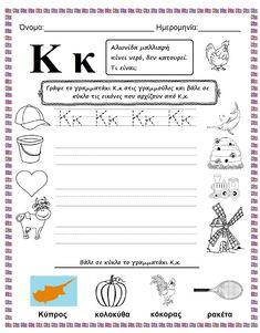 Greek Alphabet, Special Education, Bullet Journal, Words, School, Horse