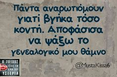 Greek Memes, Funny Greek, Greek Quotes, Bring Me To Life, Funny Tips, Greek Language, Try Not To Laugh, Just For Laughs, Funny Moments