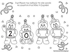 teddy bear coloring pages, new years eve coloring pages, new years coloring sheets, new years coloring pages, new years activities for kids