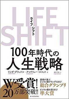 LIFE SHIFT(ライフ・シフト) | リンダ グラットン, アンドリュー スコット, 池村 千秋 |本 | 通販 | Amazon