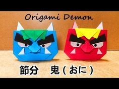 節分折り紙 鬼(おに)の飾りの作り方音声解説付☆Origami Ogre - YouTube