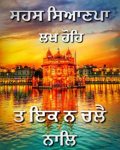 Sikh Quotes, Gurbani Quotes, Punjabi Quotes, Good Morning Inspirational Quotes, Good Thoughts Quotes, Good Morning Messages, Good Morning Images, Baba Deep Singh Ji, Harmandir Sahib