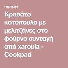 Κρασάτο κοτόπουλο με μελιτζάνες στο φούρνο συνταγή από xaroula - Cookpad