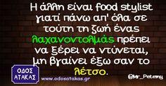 Η άλλη είναι food stylist - Οδός Ατάκας Funny Greek, Hilarious, Crying, Funny Quotes, Jokes, Humor, Feelings, Funny Things, Humour