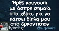 Funny Greek Quotes, Funny Qoutes, Funny Humor, Speak Quotes, True Words, Funny Images, Jokes, Lol, Minions