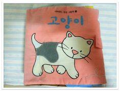 네버랜드 헝겊 그림책 - 고양이