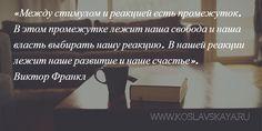 Ключевой навык управления эмоциями — Ольга Кославская