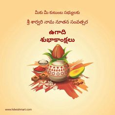 Happy Ugadi in telugu quotes, happy ugadi in Telugu images Telugu, Wish, First Love, Happy, Image, Quotes, Flowers, Quotations, First Crush