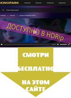 отряд самоубийц 3 трейлер дублированный Фильм доступен к просмотру на сайте http://kinopark.tumblr.com