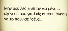 Γιατι;?;?;? Spiritual Quotes, Wisdom Quotes, Quotes To Live By, Love Quotes, Inspirational Quotes, Text Quotes, Words Quotes, Sayings, Great Words