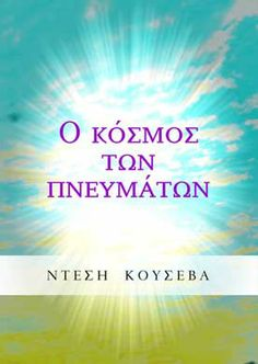 Bookstars :: Ο Κόσμος των Πνευμάτων Book Covers, Books, Inspiration, Biblical Inspiration, Libros, Book, Book Illustrations, Cover Books, Inspirational