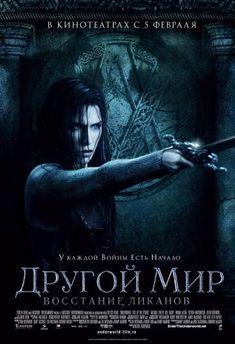 Другой мир 3: Восстание ликанов (2008)