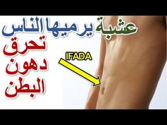 Health And Fitness Expo, Beauty Care Routine, Best Educational Toys, Les Rides, Arabic Words, Projects To Try, Remedies, Diet, Face