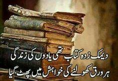 Yadoon ki zindagi , aysii hoti hai (◎-◎;) A. Inspirational Quotes In Urdu, Urdu Quotes, Poetry Quotes, Iqbal Quotes, Qoutes, Sufi Quotes, Urdu Poetry Romantic, Love Poetry Urdu, My Poetry