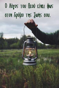 Ο Λόγος του Θεού είναι φως στον δρόμο της ζωής σου. Christus Pantokrator, Drip Coffee Maker, Jesus Christ, Bible Verses, Greek, Faith, Inspiration, Greek Language, Biblical Inspiration