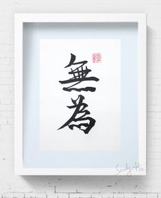 Original Chinese Calligraphy/Character–Wu-wei 无为, Handwritten Calligraphy,8X10inch Wall Decor Home Décor,The Doctrine of Inaction l- Zen Art