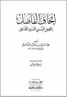 مكتبة لسان العرب: إتحاف الفاضل بالفعل المبني لغير الفاعل - محمد علي ...