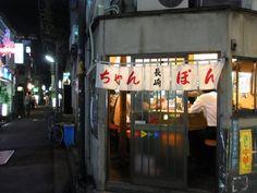 來來來(らいらいらい)の他、三軒茶屋で人気の長崎ちゃんぽん屋さんがここ、その名もずばり「長崎」。カウンターのみの、とても小さなお店ですが開店中は客足が絶えることのない人気店となっています。ちゃんぽんや皿うどん好きには、三軒茶屋は特におすすめですね!