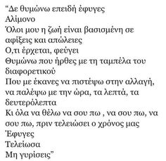 Big Words, Some Words, Meaningful Quotes, Inspirational Quotes, Quotes By Famous People, Greek Quotes, Life Lessons, Favorite Quotes, Quotations
