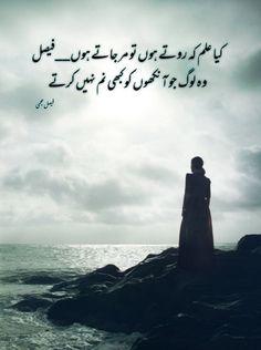 Motivational Quotes In Urdu, Poetry Lines, Butterfly Wallpaper, Urdu Poetry, Life Matters, Feelings, Deep, Heart, Hearts