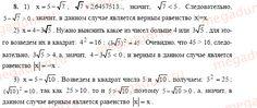Задача 8 - Алгебра 10-11 класс Алимов