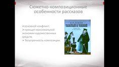"""Антон Чехов  """"Рассказы"""""""