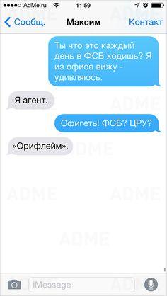 http://www.adme.ru/svoboda-narodnoe-tvorchestvo/25-neozhidannyh-otvetov-v-sms-856760/
