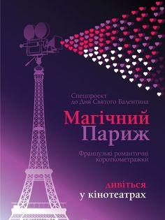 Французькі романтичні короткометражки «Магічний Париж»