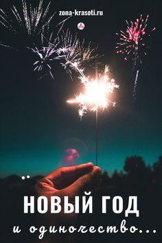 Как НЕ встречать Новый Год в одиночестве, даже если у вас нет пары: лайфхаки и советы для девушек #новыйгод #любовь #зонакрасоты God, Movie Posters, Movies, Dios, Films, Film Poster, Cinema, Allah, Movie