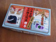 海洋堂と奈良の中川政七商店のコラボで、「日本全国まめ郷土玩具蒐集」なるものが売り出されていることは、ずいぶん前から知っていました。 精巧にできているフィギュアのガチャガチャで、すべて集めると、四十七都道府県の郷土玩具がそろうというものです。取扱店舗が限られているので、これまで私には無縁のものでした。 もっとも、しばらく前から、ヤフーオークションでは嫌というほど目にしていましたが。   ところが、中川政七商店のオンラインショップ9周年記念で、「日本全国まめ郷土玩具標本」として、〔北海道・東北の巻〕が売り出されているのを見つけました。 海洋堂のものですから、出来上がりは間違いありません。  十五年ほど前になるでしょうか、食玩のおまけとして、様々なフィギュアが出回っていたころ、息子が、 「中国人の手先の器用さと、彼らの給料の安さが頼みのフィギュアだから、出回る時期は、きっと短いと思うよ」 と言っていました。 食玩はすでに消えましたが、フィギュアはまだ、ガチャガチャとして残っています。いつまであるでしょうか?…